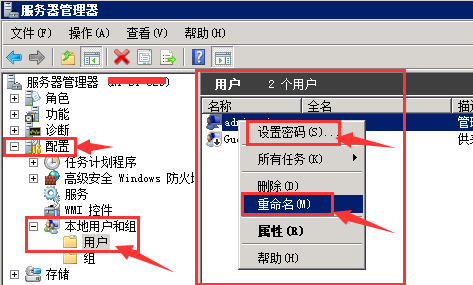 Windows 修改密码