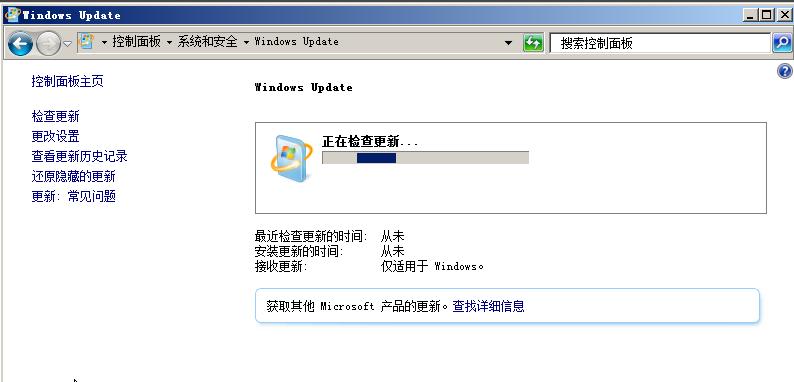 Windows 安全更新